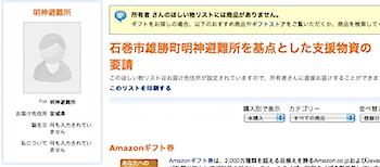 被災地の石巻市雄勝町明神避難所が必要な物資をAmazonでウィッシュリストとして公開