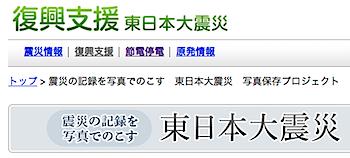 ヤフー「東日本大震災 写真保存プロジェクト」