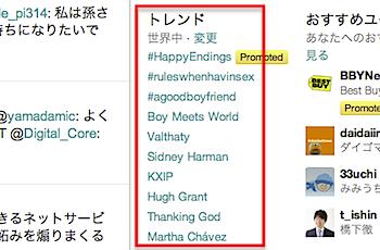ツイッター「トレンド」機能が日本に対応
