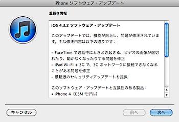 「iOS 4.3.2ソフトウェアアップデート」リリース