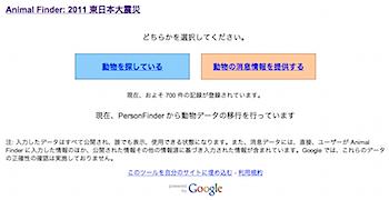 Google「アニマルファインダー」提供開始