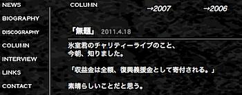 BOΦWYベーシスト・松井常松「一緒に活動を共にしていた仲間としては、残念でならない」