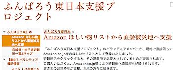 ふんばろう東日本支援プロジェクト「Amazon ほしい物リストから直接被災地へ支援」