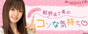元「モーニング娘。」紺野あさ美がテレ東アナに → ブログ更新中