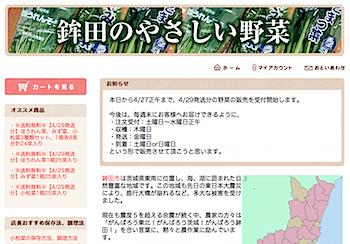 茨城発の野菜オンラインショップ「鉾田のやさしい野菜」