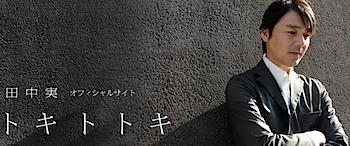 俳優・田中実、死去