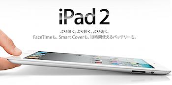 「iPad 2」日本では4月28日より発売開始へ