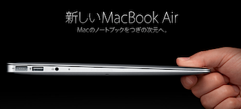 新しい「MacBook Air」6月に登場か?