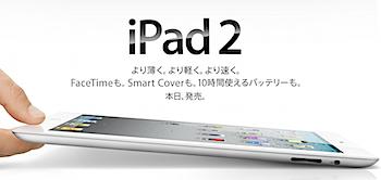 Apple「iPad 2」4月28日より発売開始と発表