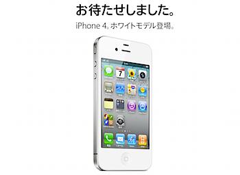 「iPhone 4」ホワイトモデル、4月28日より発売開始