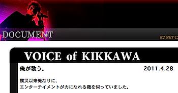 吉川晃司「彼がギターを弾き、俺が歌う。ただそれだけのこと」