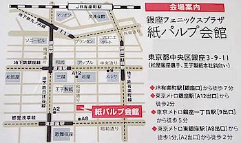 【4/30】「茨城緊急復興支援マルシェ in 銀座」【紙パルプ会館】