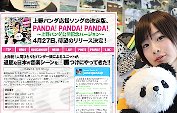 「PANDA 1/2」タワレコ新宿店でインストアライブ【4/30】