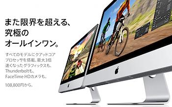 新しい「iMac」クアッドコアプロセッサ&Thunderbolt搭載