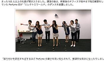 Googleには「Perfume部」があるらしい → MIKIKO振り付け「Googleです!」