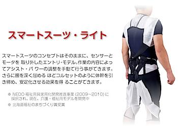 筋力補助装置「スマートスーツ・ライト」