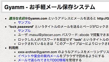 「Gyamm」送信したメールをウェブで公開するお手軽メール保存システム