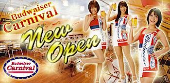 バドガールのいる店「バドワイザーカーニバル」新橋/大宮/新宿にオープン