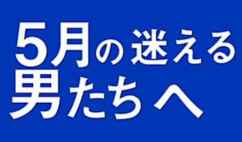 ゼンリンのテレビCMで歌っているのは中村獅童?(追記あり)