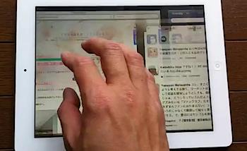 iPadをマルチタスクジェスチャで操作する方法