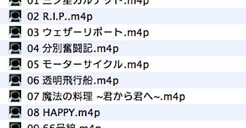 拡張子「m4a」と「m4p」の違いとは?