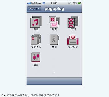 ネタフルモード:ネタフルモード:Pogoplugで擬似iCloudを先取りしてみる!?