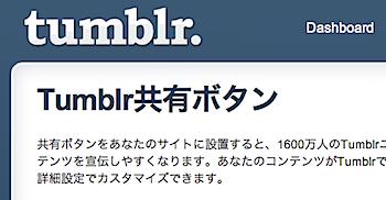 「Tumblr共有ボタン」をブログに導入
