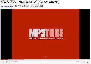 """ツイッターで結成したユニット""""NORWAY""""によるカバー第3弾は「グロリアス」"""