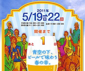 さいたま新都心「けやきひろば 春のビール祭り」 #beerkeyaki