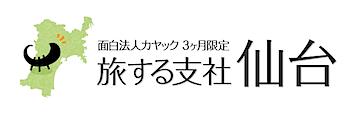 カヤック「旅する支社 仙台」を開設