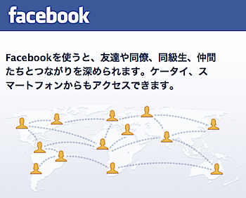 日本のFacebookユーザ数は推定311万人(前月から微減)