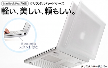 MacBook Pro/Air用「クリスタルハードケース」