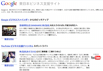 Googleの東日本大震災支援プロジェクト「東日本ビジネス支援サイト」「未来へのキオク」