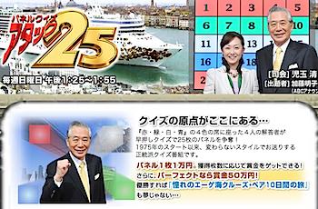 「パネルクイズアタック25」児玉清・追悼番組は22日に