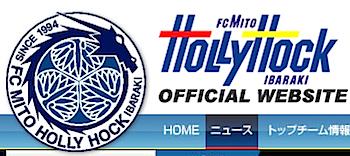 鈴木隆行、水戸ホーリーホックに移籍