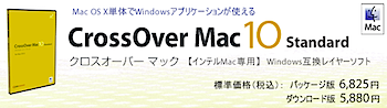 Mac用互換レイヤーソフト「CrossOver Mac 10」