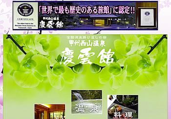 1300年以上の歴史を誇る山梨の老舗旅館「西山温泉慶雲館」がギネス認定