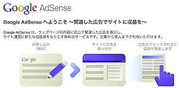 Google AdSenseの収益を寄付する際の注意事項