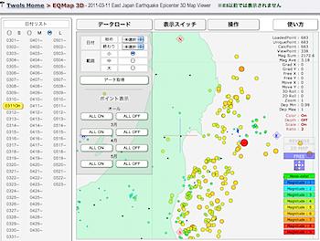 地震の震源位置を3D表示する「EQMap 3D」