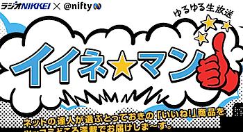 「イイネ★マン」ラジオ/radiko/ツイキャスで聞けるネット連動ラジオ番組