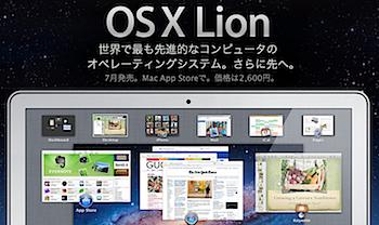 「Mac OS X Lion」2011年7月にMac App Storeより2,600円でダウンロード販売