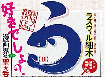 ラズウェル細木「う」鰻マンガの決定版が単行本化