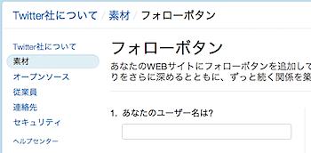 その場でフォローできるツイッターのボタンをブログにつけてみた