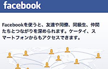 Facebookのユーザー数が7億5,000万人に