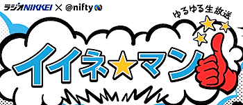 ネット連動ラジオ番組「イイネ★マン」は今夜が最終回! #iineman
