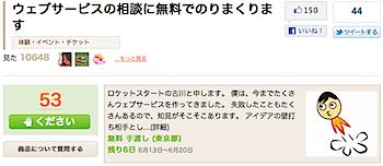 nanapiの @kensuu がウェブサービスの相談に無料でのりまくり中