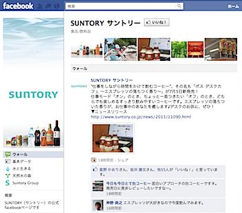 サントリー、公式Facebookページを開設