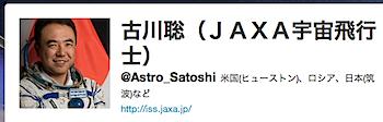 宇宙飛行士・古川聡、宇宙からツイート中