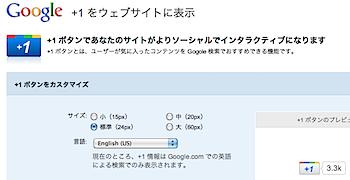 Google「+1」ボタンをブログに付ける方法