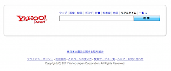 ヤフー、ツイッターと提携し「リアルタイム検索」開始